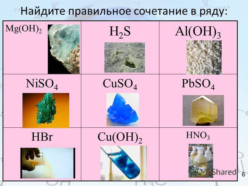 Найдите правильное сочетание в ряду: Mg(OH) 2 H2SH2SAl(OH) 3 NiSO 4 CuSO 4 PbSO 4 HBrCu(OH) 2 HNO 3 6