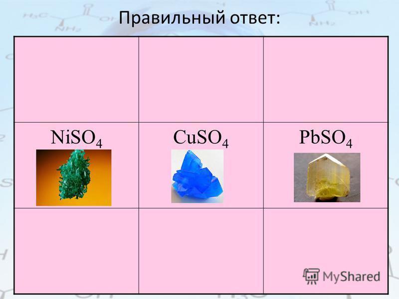 Правильный ответ: NiSO 4 CuSO 4 PbSO 4