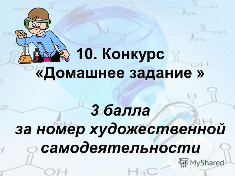 10. Конкурс «Домашнее задание » 3 балла за номер художественной самодеятельности