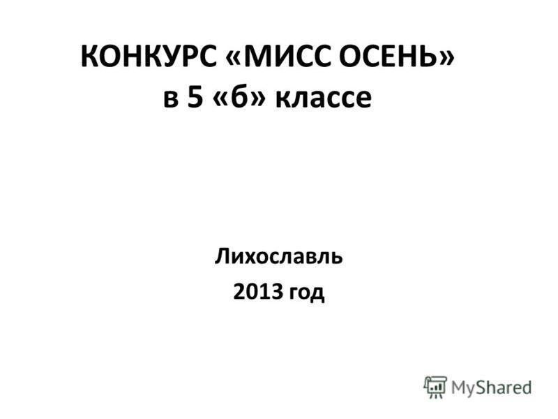 КОНКУРС «МИСС ОСЕНЬ» в 5 «б» классе Лихославль 2013 год