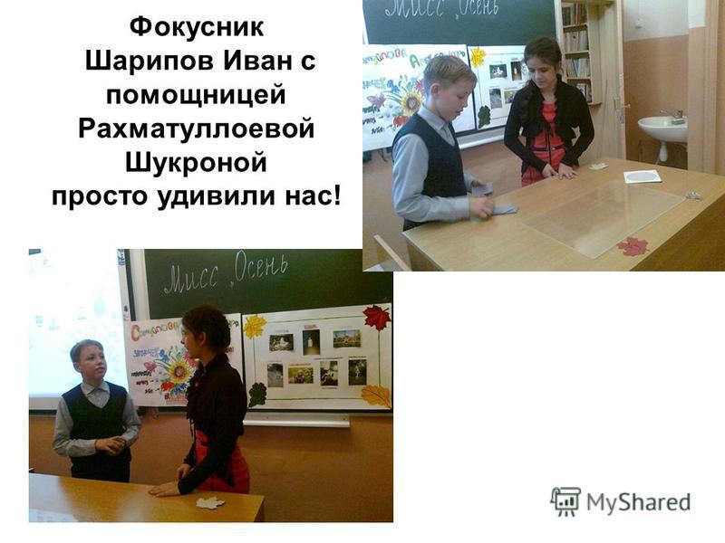 Фокусник Шарипов Иван с помощницей Рахматуллоевой Шукроной просто удивили нас!