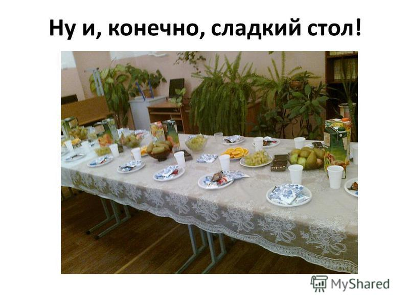 Ну и, конечно, сладкий стол!