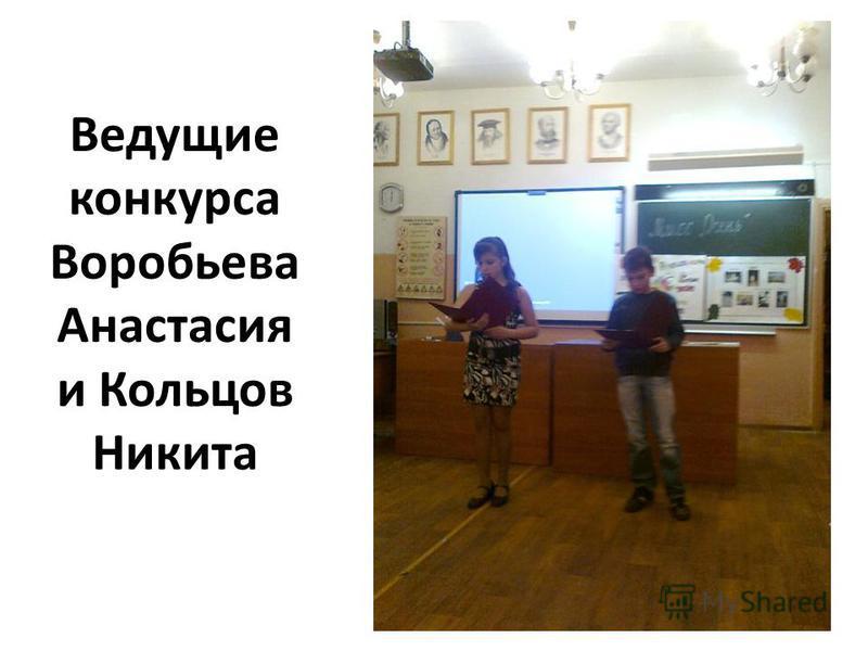 Ведущие конкурса Воробьева Анастасия и Кольцов Никита