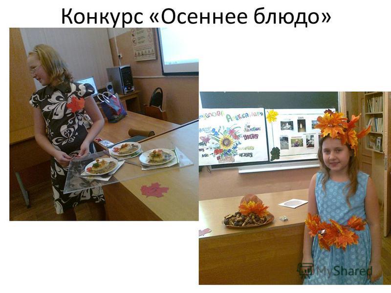 Конкурс «Осеннее блюдо»