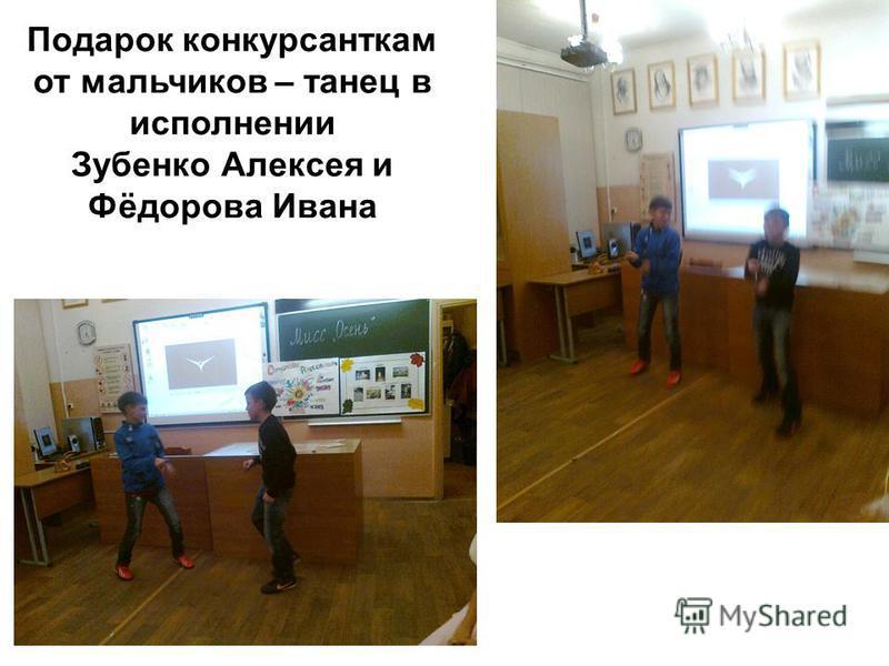 Подарок конкурсанткам от мальчиков – танец в исполнении Зубенко Алексея и Фёдорова Ивана