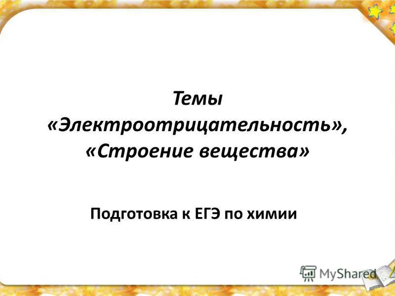 Темы «Электроотрицательность», «Строение вещества» Подготовка к ЕГЭ по химии