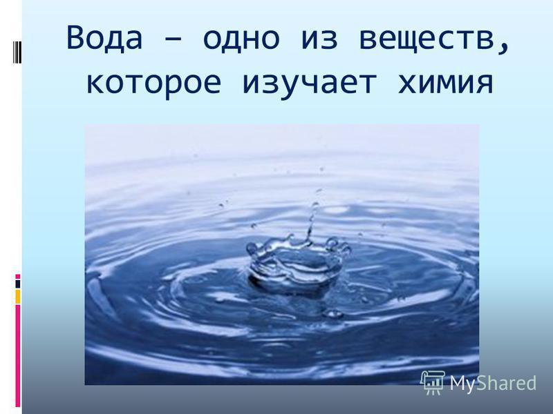 Вода – одно из веществ, которое изучает химия