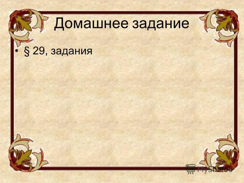 Домашнее задание § 29, задания