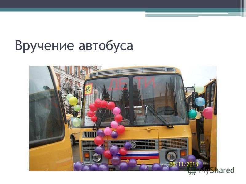 Вручение автобуса