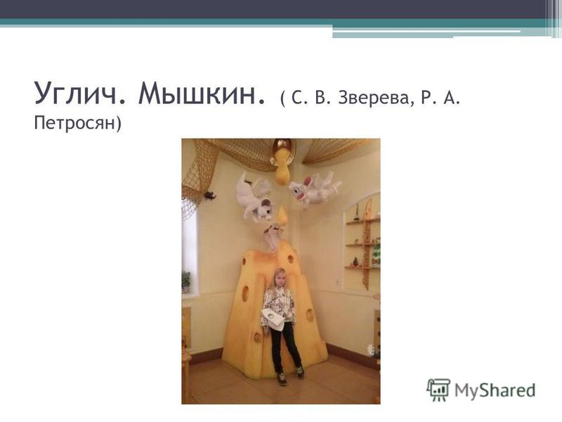 Углич. Мышкин. ( С. В. Зверева, Р. А. Петросян)