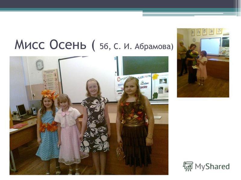 Мисс Осень ( 5 б, С. И. Абрамова)