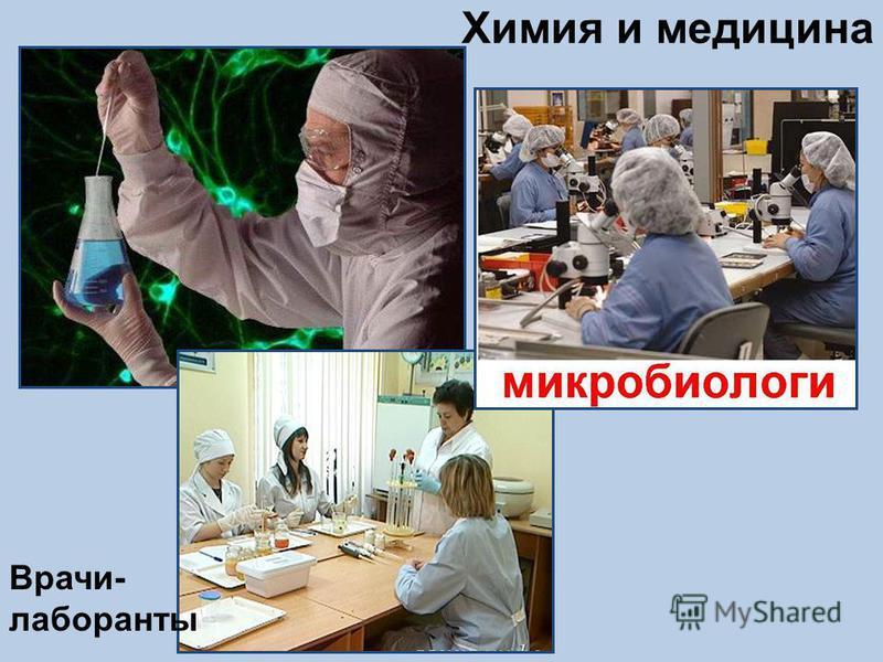 Химия и медицина Врачи- лаборанты