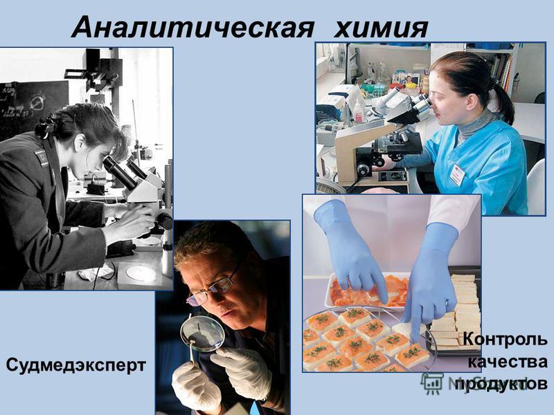 Аналитическая химия Судмедэксперт Контроль качества продуктов