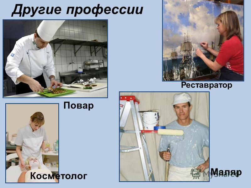 Другие профессии Реставратор Маляр Повар Косметолог
