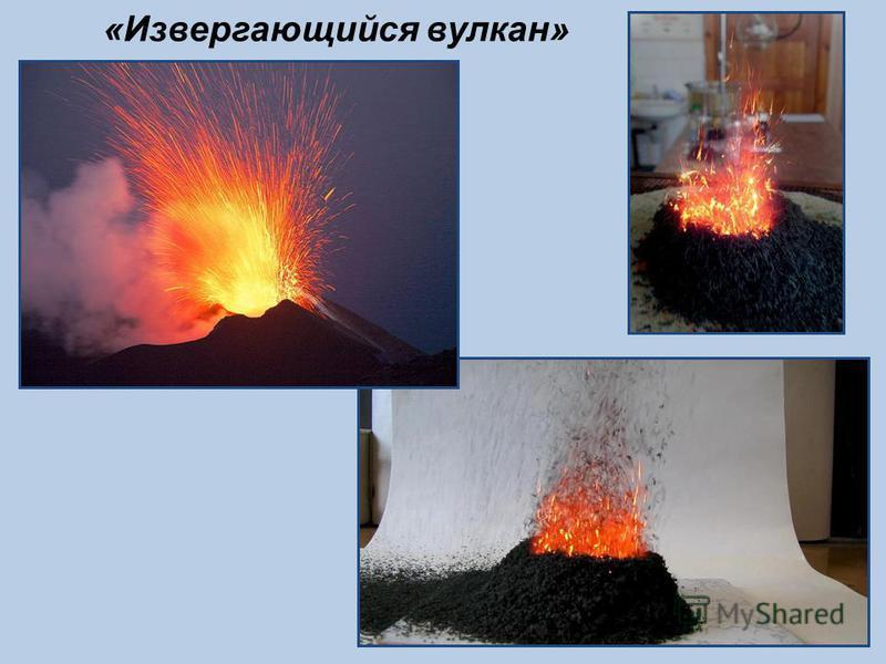 «Извергающийся вулкан»