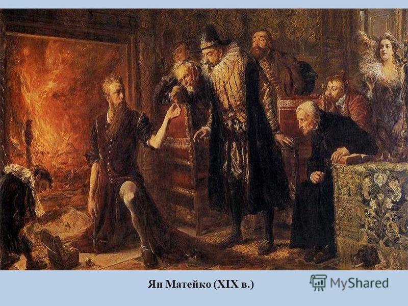 Ян Матейко (XIX в.)