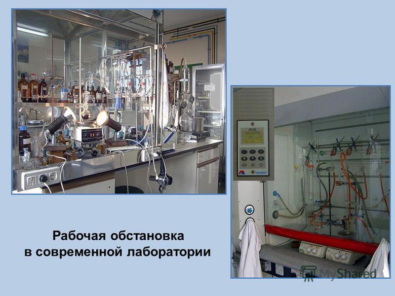 Рабочая обстановка в современной лаборатории