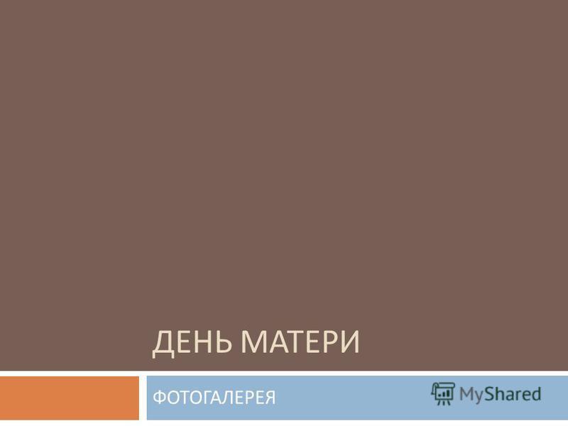 ДЕНЬ МАТЕРИ ФОТОГАЛЕРЕЯ