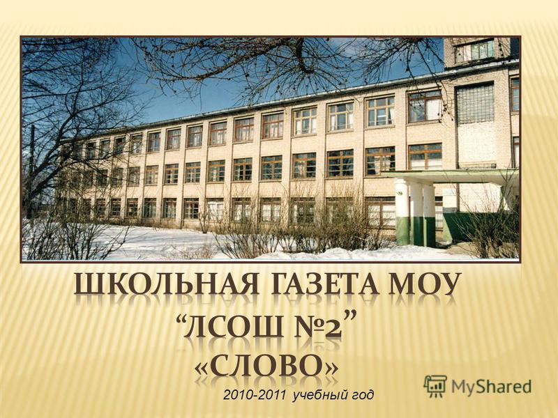 2010-2011 учебный год