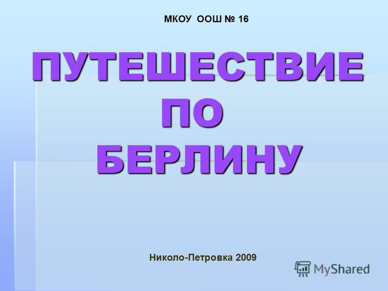 ПУТЕШЕСТВИЕ ПО БЕРЛИНУ МКОУ ООШ 16 Николо-Петровка 2009