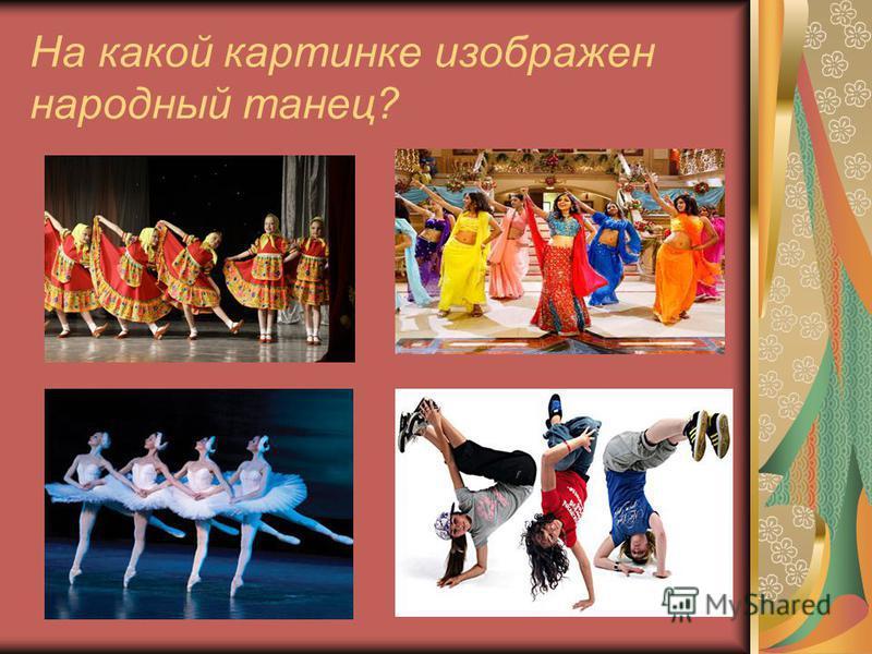 На какой картинке изображен народный танец?