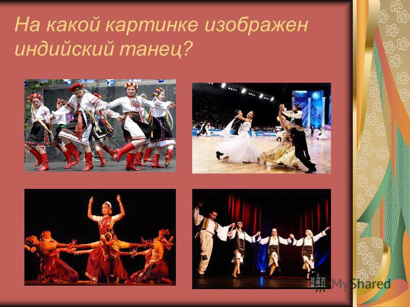 На какой картинке изображен индийский танец?