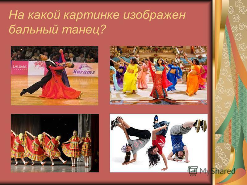 На какой картинке изображен бальный танец?