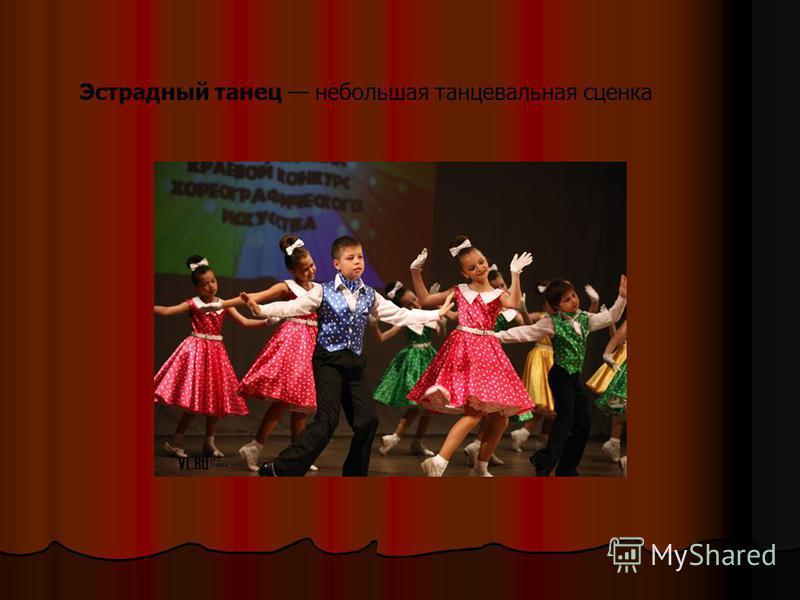 Эстрадный танец небольшая танцевальная сценка