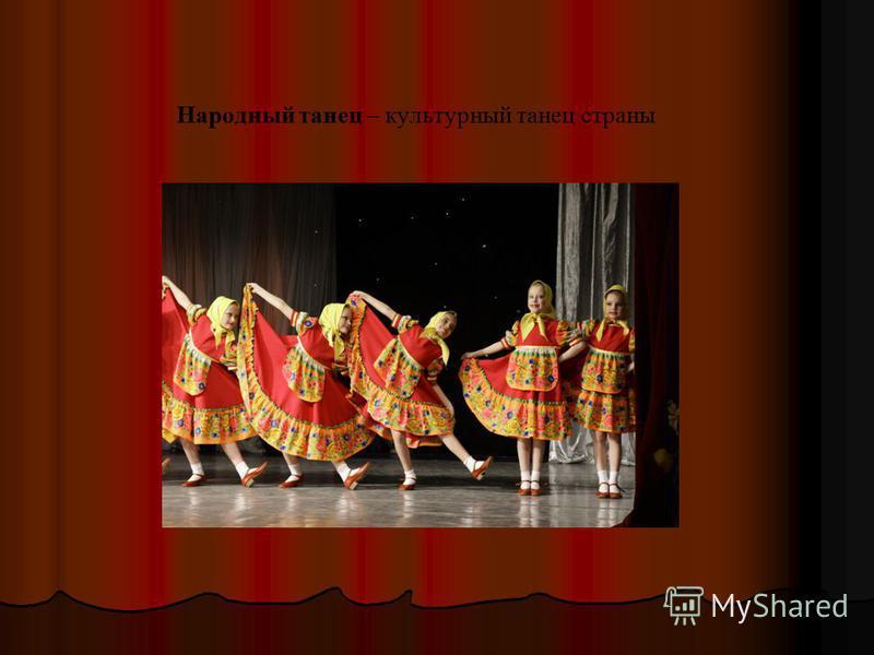 Народный танец – культурный танец страны