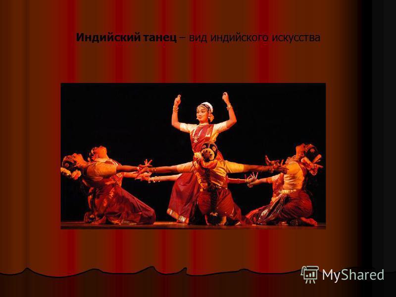 Индийский танец – вид индийского искусства