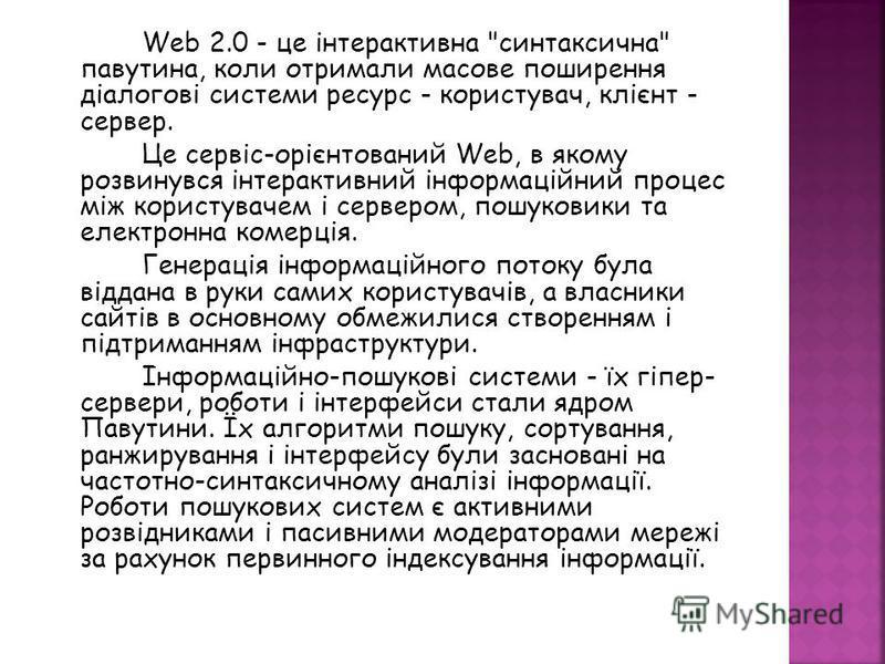 Web 2.0 - це інтерактивна