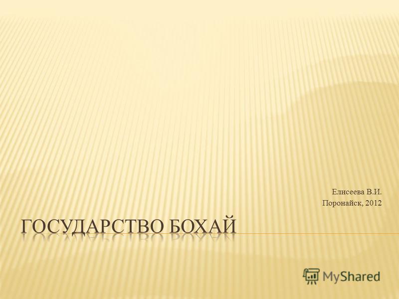 Елисеева В.И. Поронайск, 2012