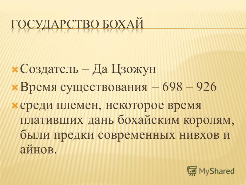 Создатель – Да Цзожун Время существования – 698 – 926 среди племен, некоторое время плативших дань бохайским королям, были предки современных нивхов и айнов.