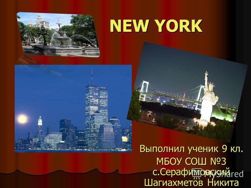 NEW YORK Выполнил ученик 9 кл. МБОУ СОШ 3 с.Серафимовский Шагиахметов Никита