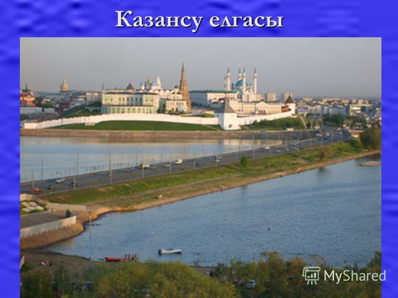 Казансу елгасы