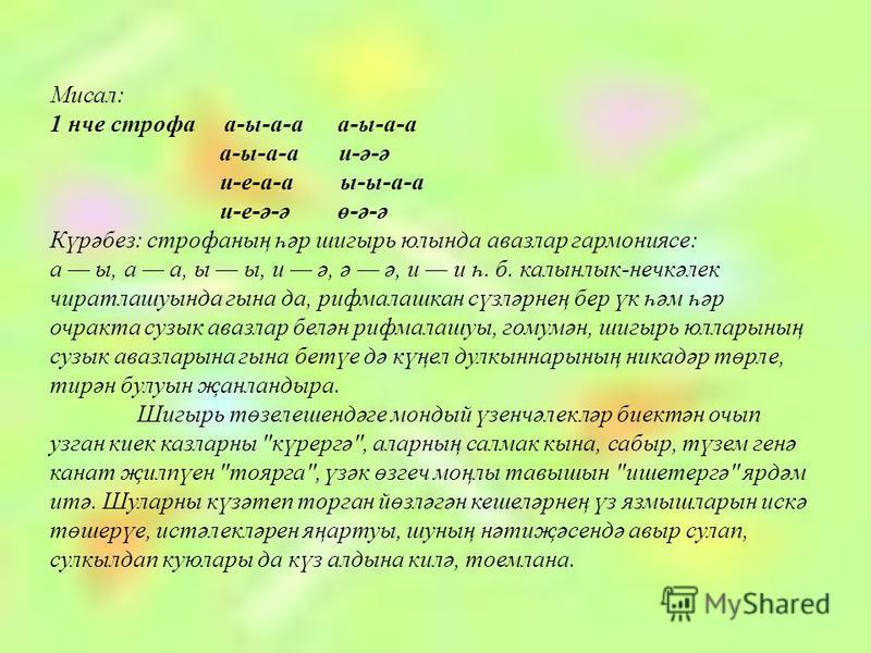Мисал: 1 нче строфа а-ы-а-а а-ы-а-а а-ы-а-а и-ә-ә и-е-а-а ы-ы-а-а и-е-ә-ә ө-ә-ә Күрәбез: строфаның һәр шигырь юлында авазлар гармониясе: а ы, а а, ы ы, и ә, ә ә, и и һ. б. калынлык-нечкәлек чиратлашуында гына да, рифмалашкан сүзләрнең бер үк һәм һәр