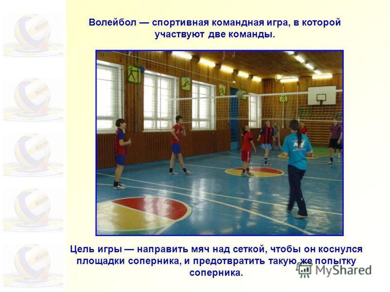 Волейбол - самая лучшая и захватывающая игра. Она популярна во всем мире. Эта замечательная игра требует большого мастерства. Ты узнаешь: