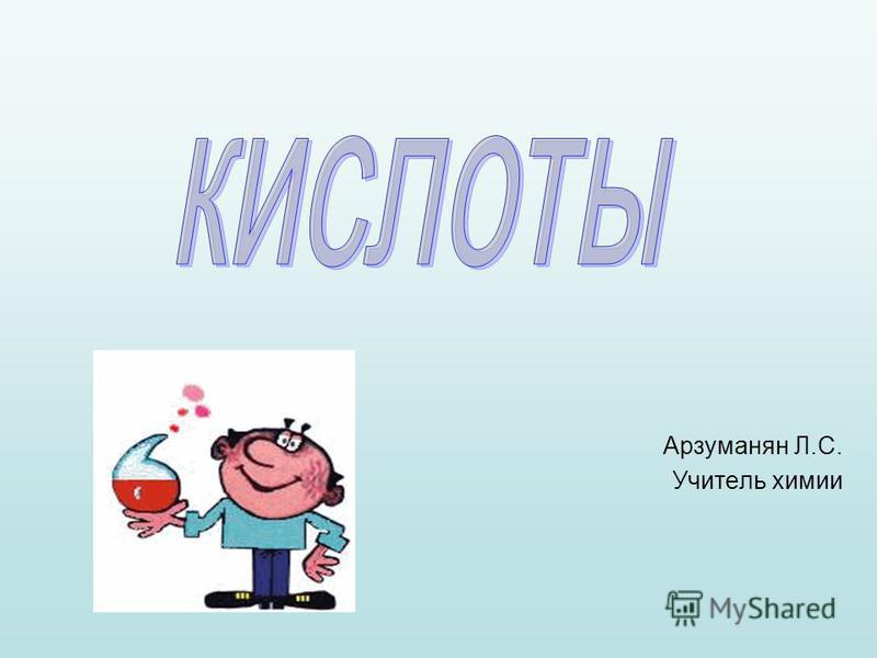 Арзуманян Л.С. Учитель химии