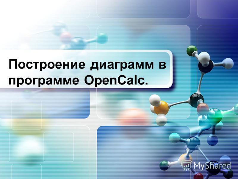 Построение диаграмм в программе OpenCalc.