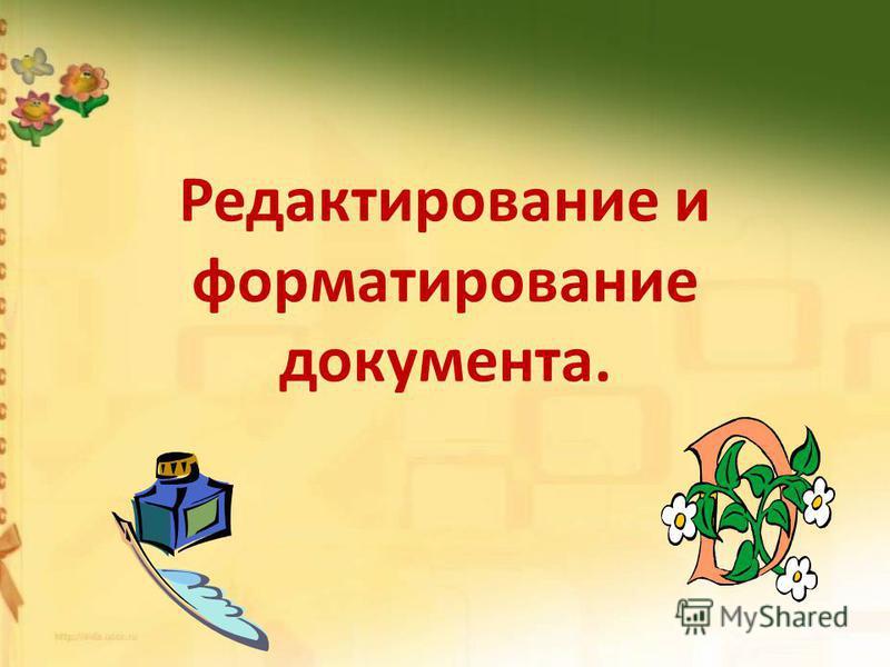 Редактирование и форматирование документа.