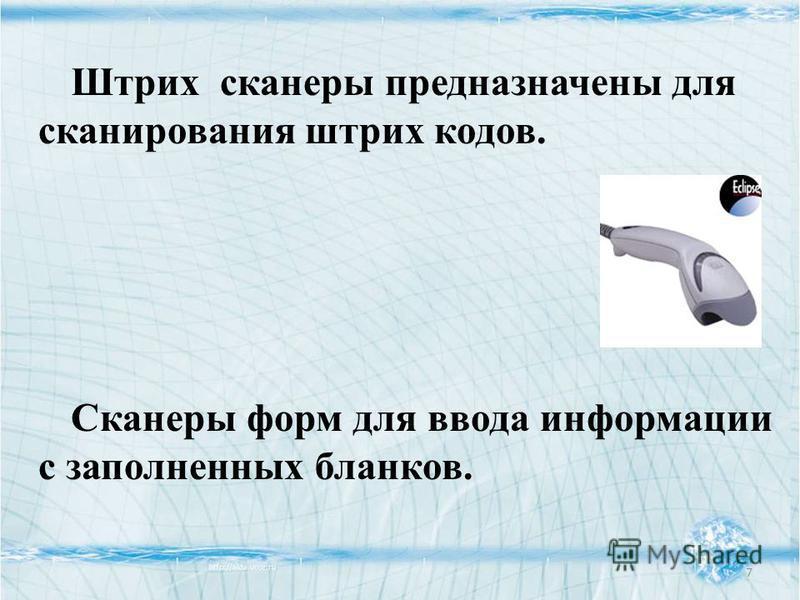 Штрих сканеры предназначены для сканирования штрих кодов. Сканеры форм для ввода информации с заполненных бланков. 7