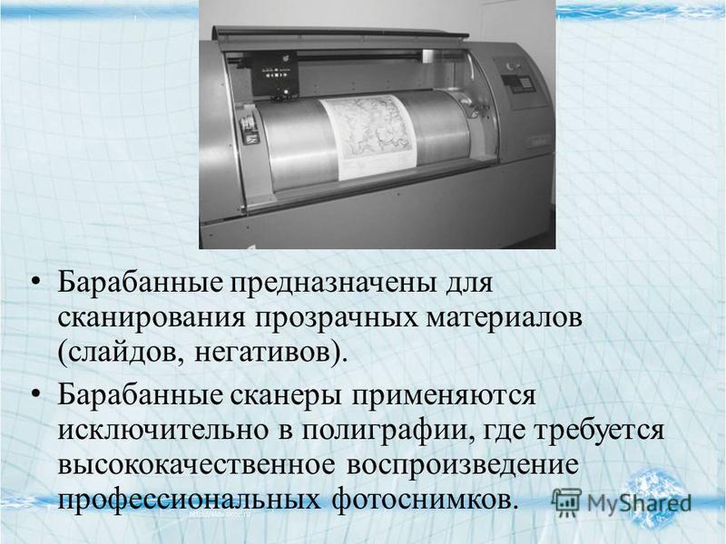 Барабанные предназначены для сканирования прозрачных материалов (слайдов, негативов). Барабанные сканеры применяются исключительно в полиграфии, где требуется высококачественное воспроизведение профессиональных фотоснимков.