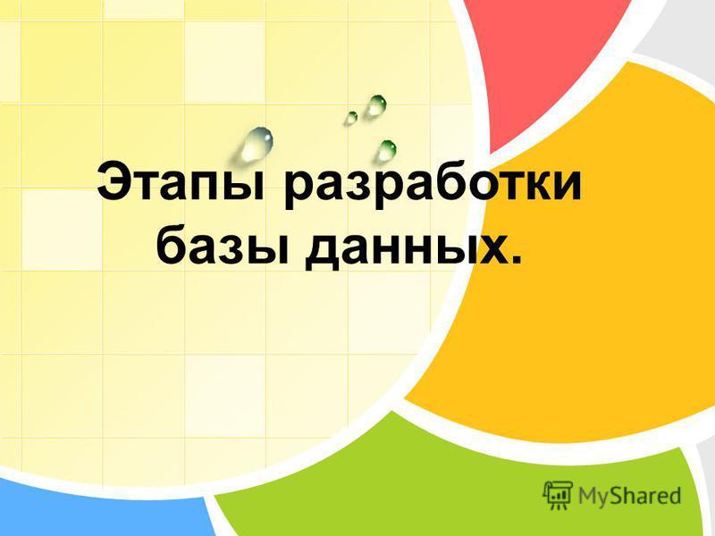 Этапы разработки базы данных.
