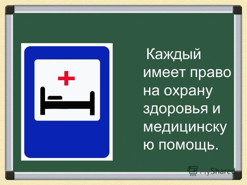 Каждый имеет право на охрану здоровья и медицинскую помощь.