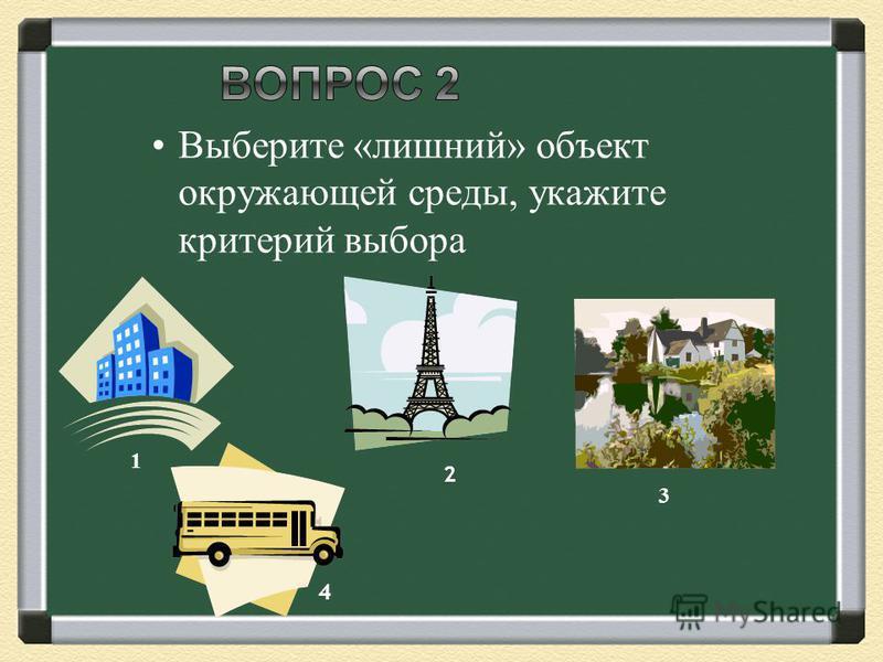 Выберите «лишний» объект окружающей среды, укажите критерий выбора 1 2 3 4