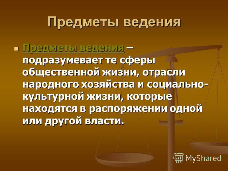Законы Конституция РФ – основной закон Конституция РФ – основной закон Федеральные конституционные законы Федеральные конституционные законы Текущие (обычные)законы Текущие (обычные)законы
