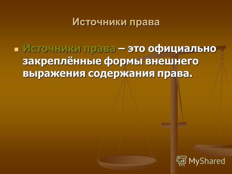 Что такое «источник права»? 2 подхода к пониманию источника права Форма, в которой выражается право, приобретая определенный смысл и требуя определенной модели поведения людей То, откуда мы узнаем о нормах права