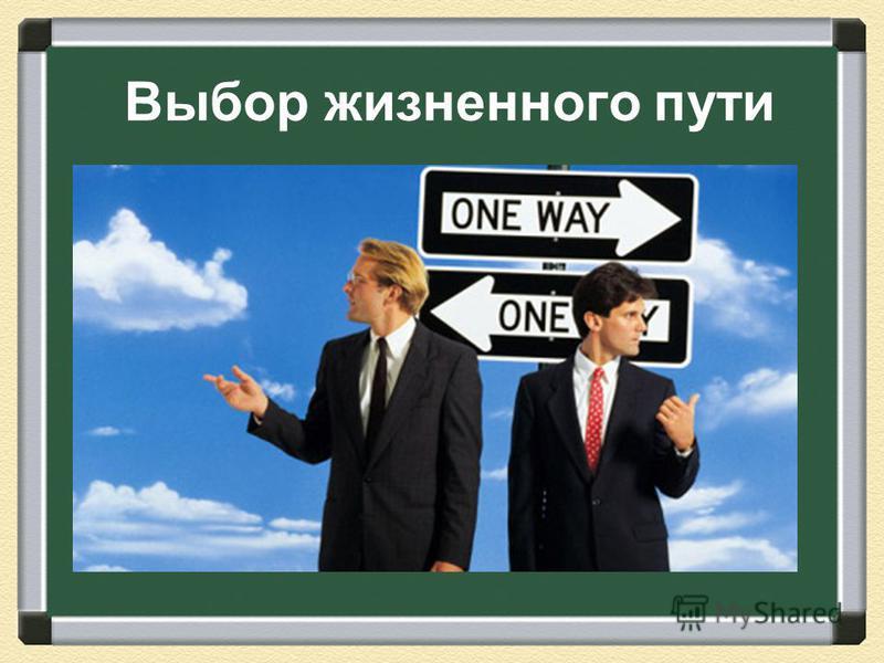 Выбор жизненного пути