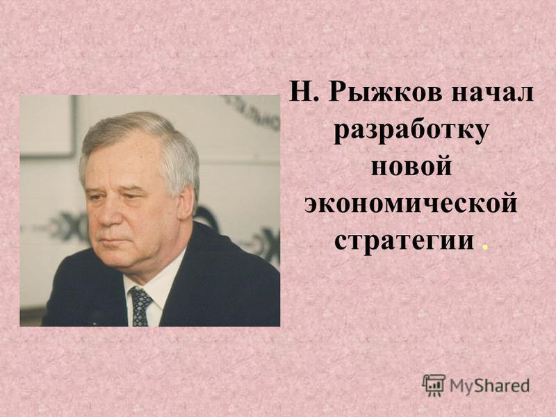 Н. Рыжков начал разработку новой экономической стратегии.