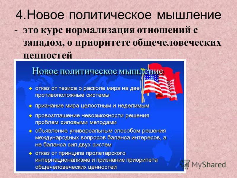 4. Новое политическое мышление -это курс нормализация отношений с западом, о приоритете общечеловеческих ценностей
